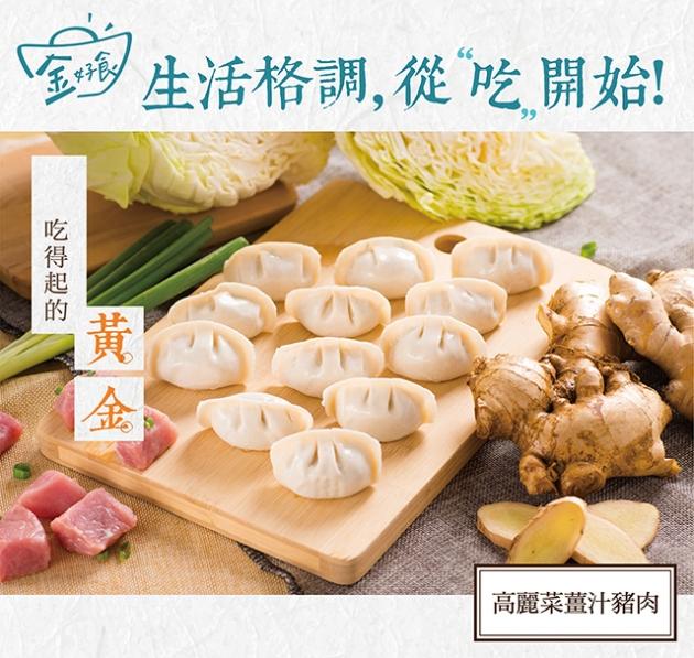 高麗菜薑汁豬肉餃(20入/盒) 1