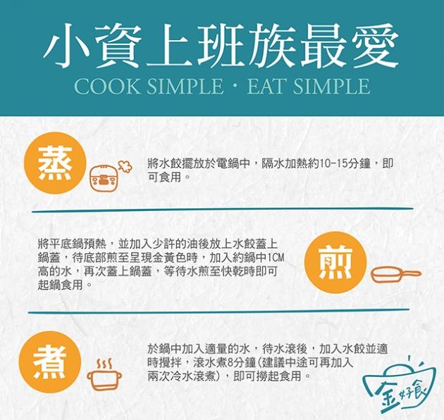 高麗菜薑汁豬肉餃(20入/盒) 5