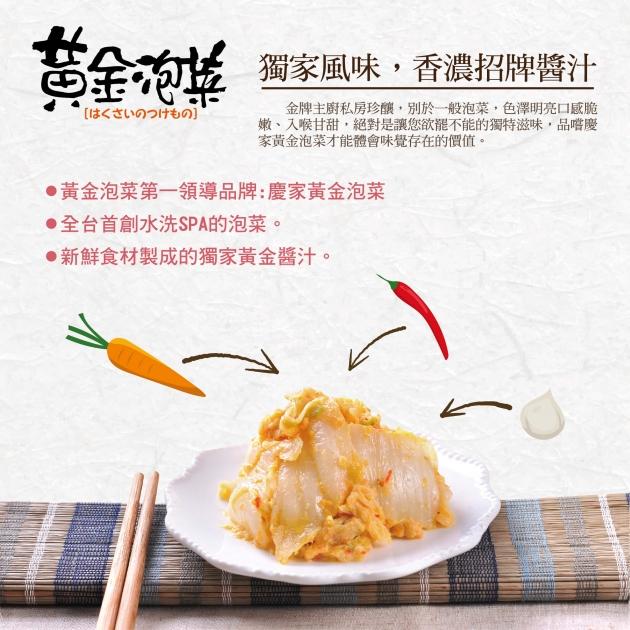 黃金泡菜 3