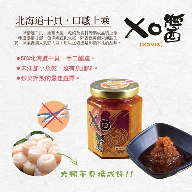 XO干貝醬 3