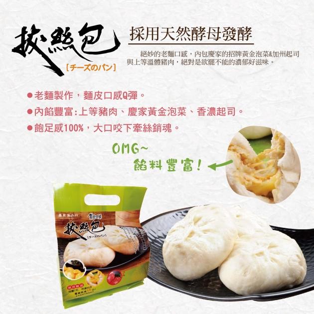 黃金泡菜豬肉拔絲包(4入/包) 3