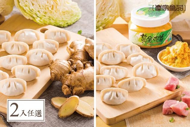 黃金餃含運超值組【兩入任選】(美安會員不適用!) 1
